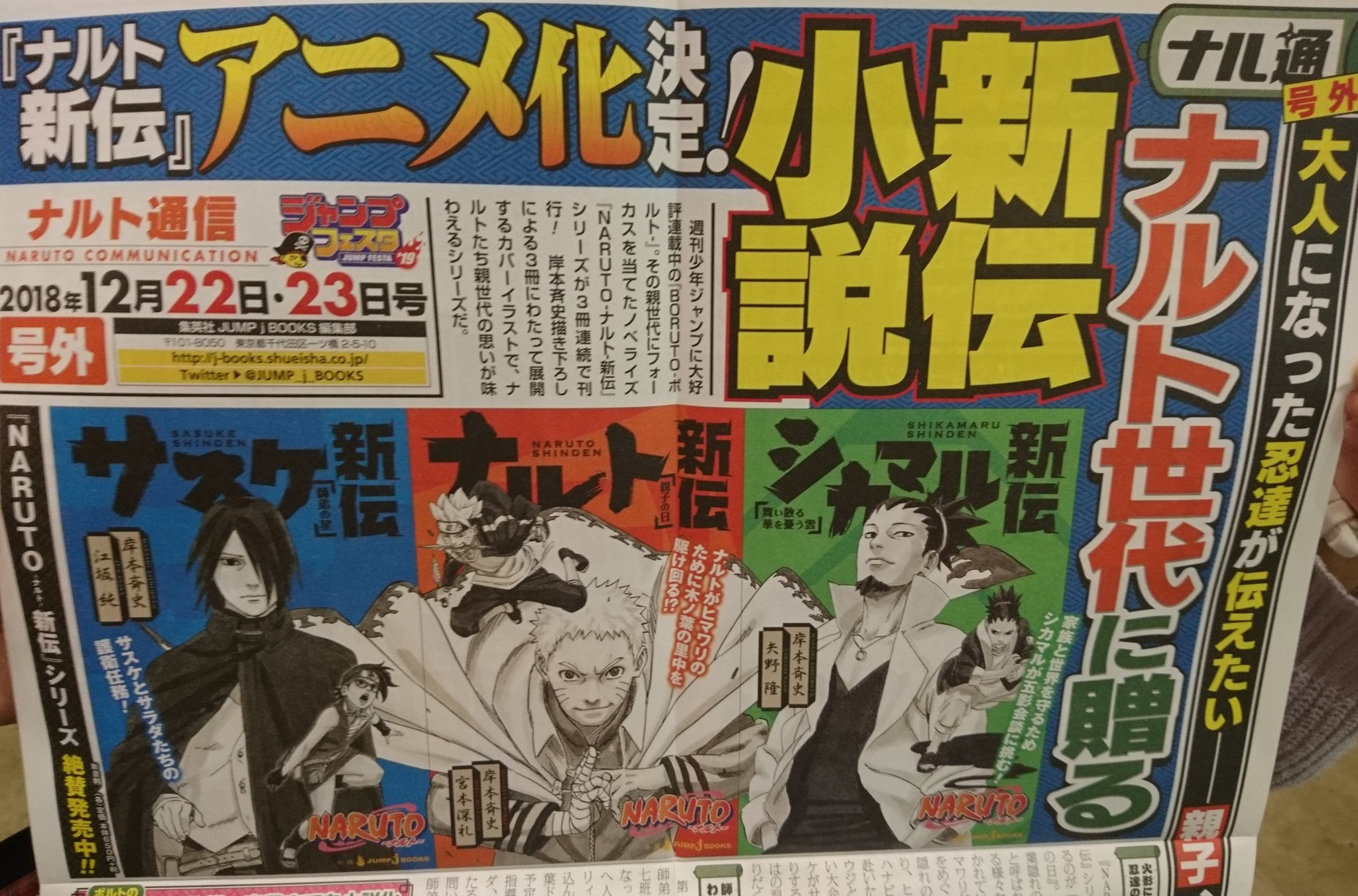 Naruto Shinden Light Novels Anime Adaptation In Boruto