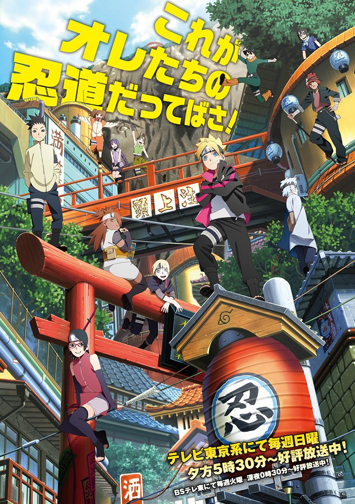 Boruto Anime Key Visual