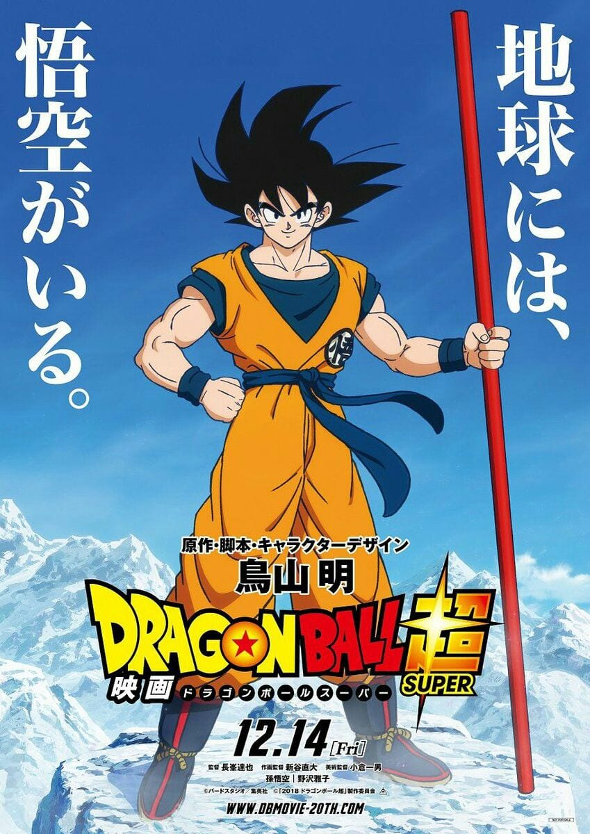 Dragon Ball Super: Broly India Release Date