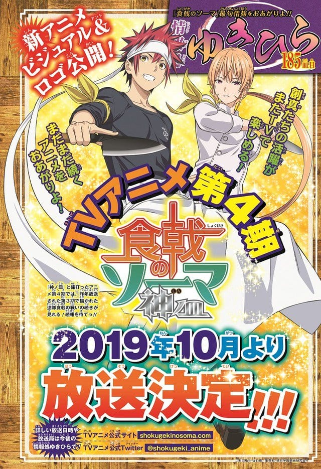 Shokugeki no Souma Season 4 key Visual