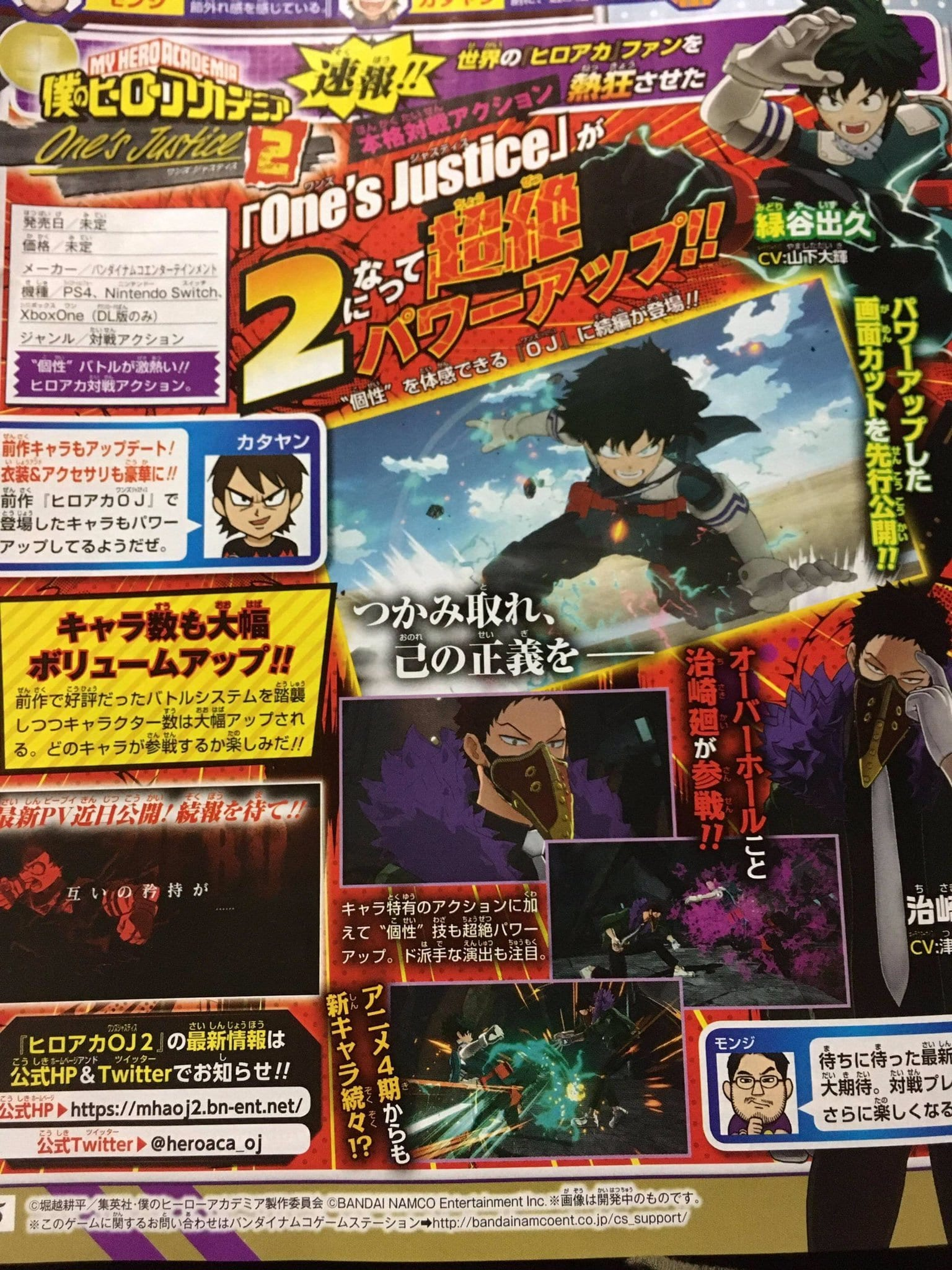 My Hero Academia: One's Justice 2 Release Date