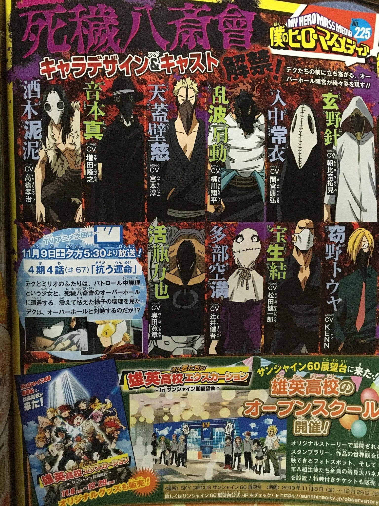 My Hero Academia Reveals Shie Hassaikai Character Designs And Cast For Season 4 Otakukart News (he is referred to as 'shōnen' in the. my hero academia reveals shie hassaikai