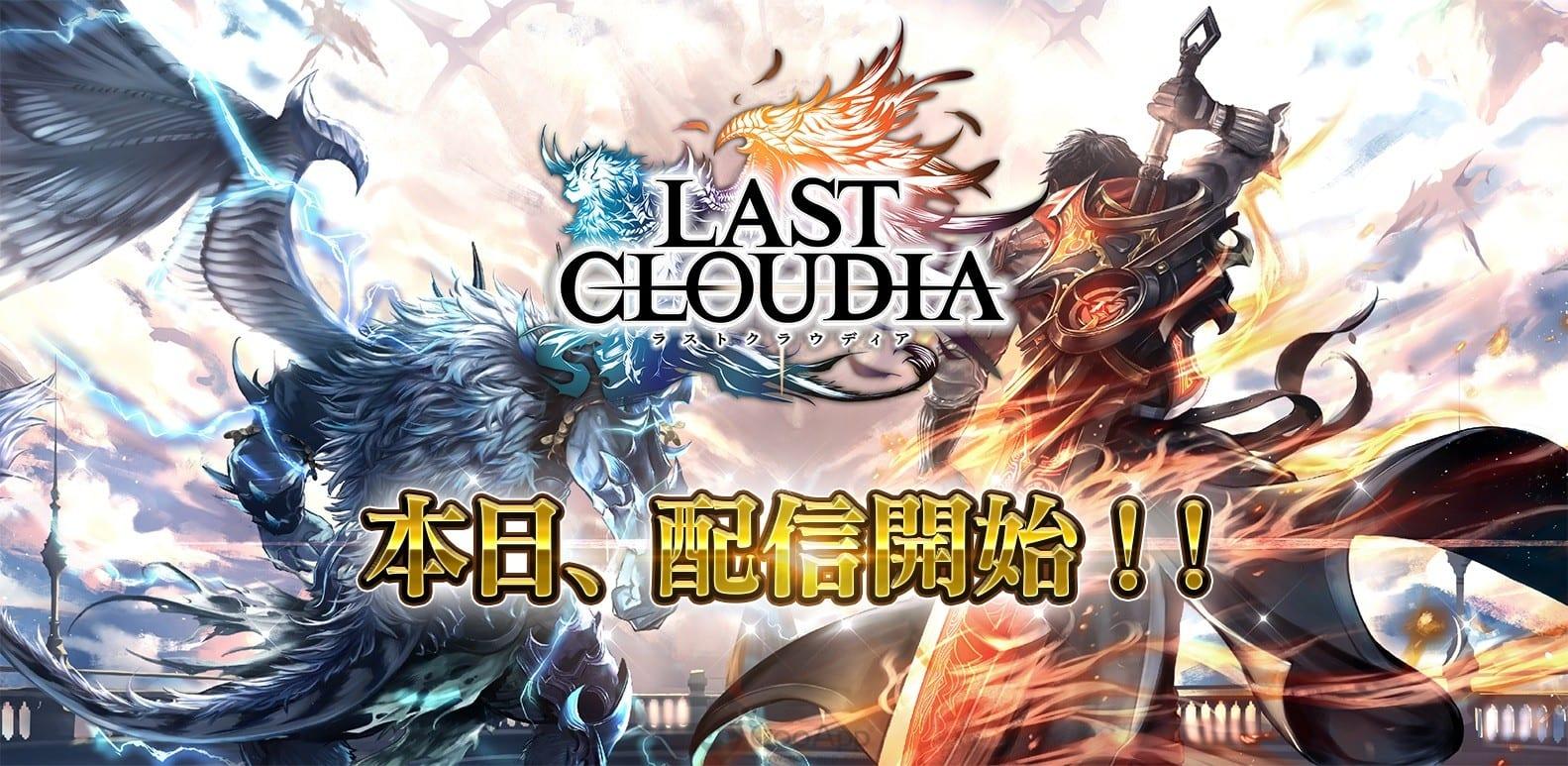 Last Cloudia
