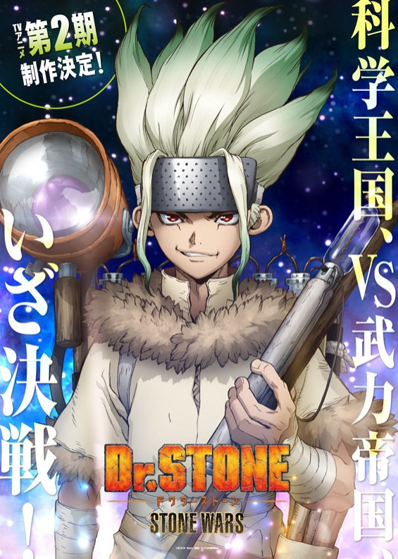 Dr Stone season 2 visual