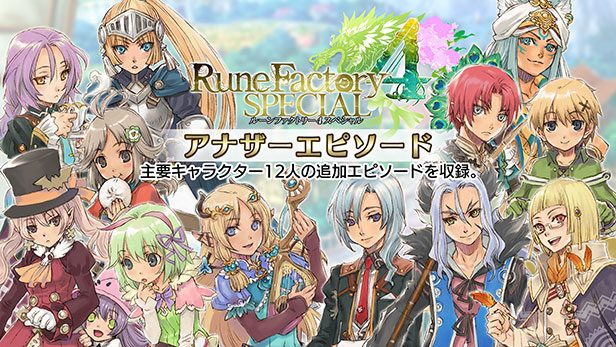 Rune Factory 4 Special Release Date