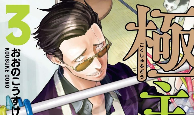 The Way of the House Husband chapter 37 Release Date, Where To Read, and Spoilers