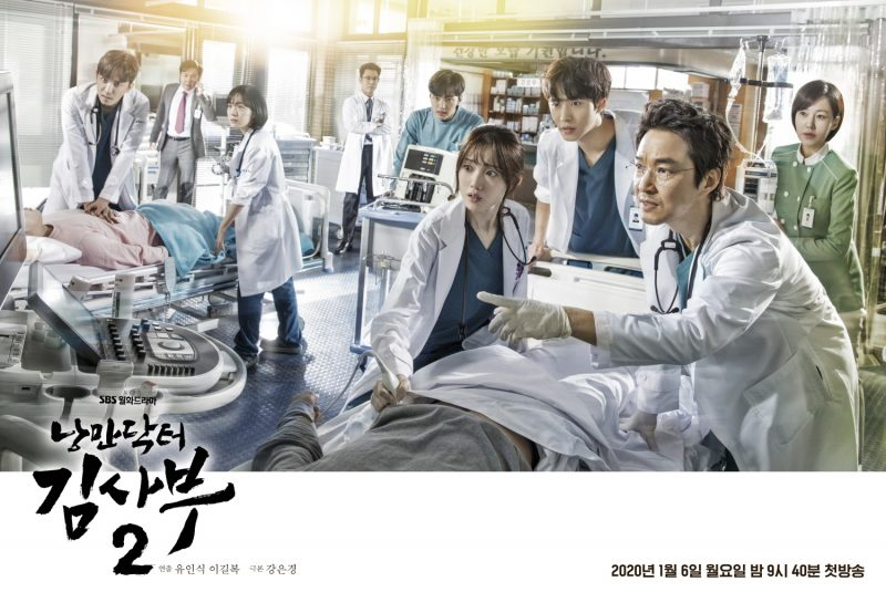 Doctor Romantic Season 2 Episode 3