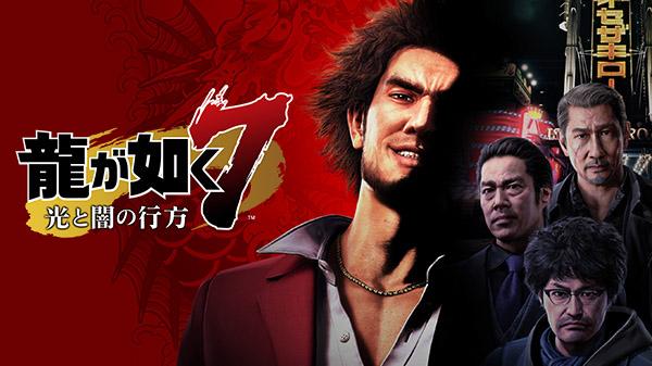 Image result for Ryu Ga Gotoku 7