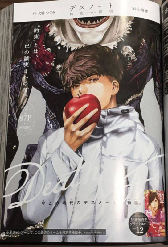Death Note 2 (Season 2) - First Glimpse At The Manga's New Main ...