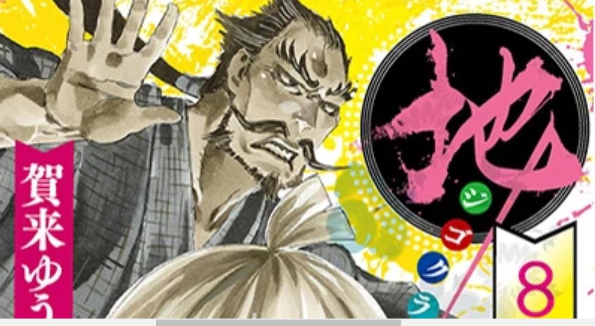 Hell's Paradise Jigokuraku Chapter 88 update, Where To Read and Spoilers