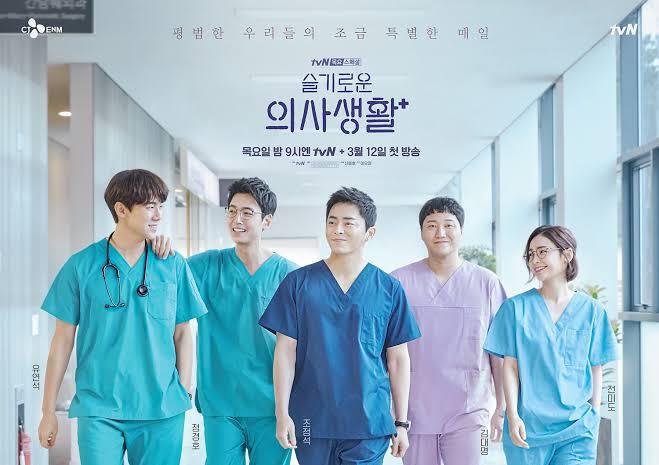 Hospital Playlist Season 2 Release