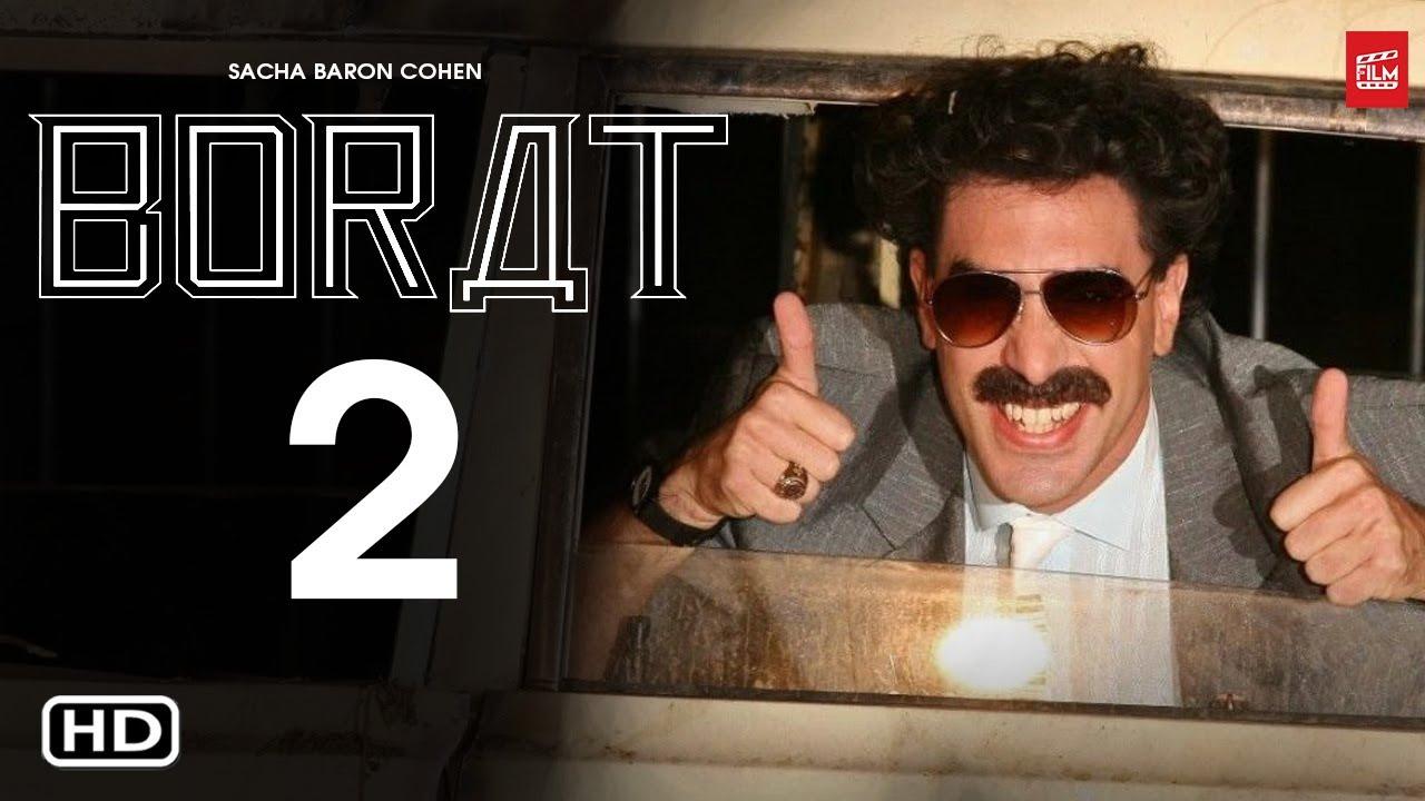 Borat 2 update