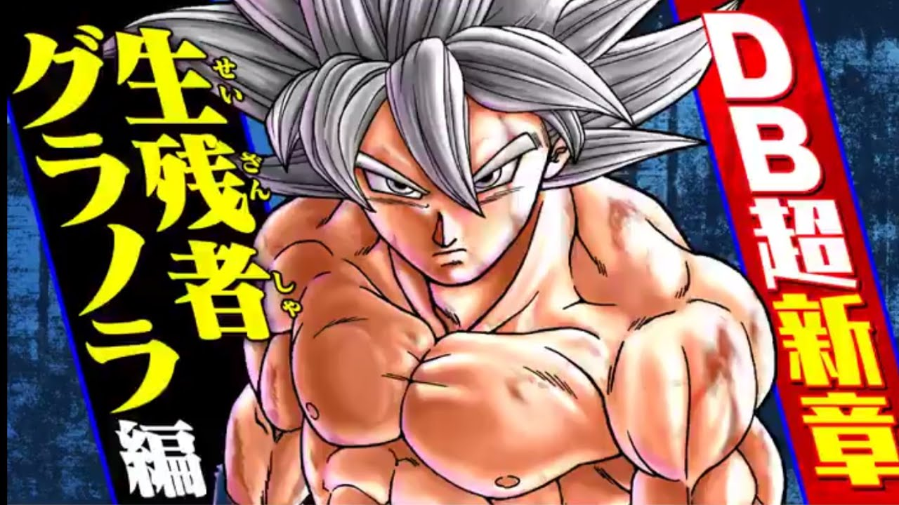 Dragon Ball super teases a new arc