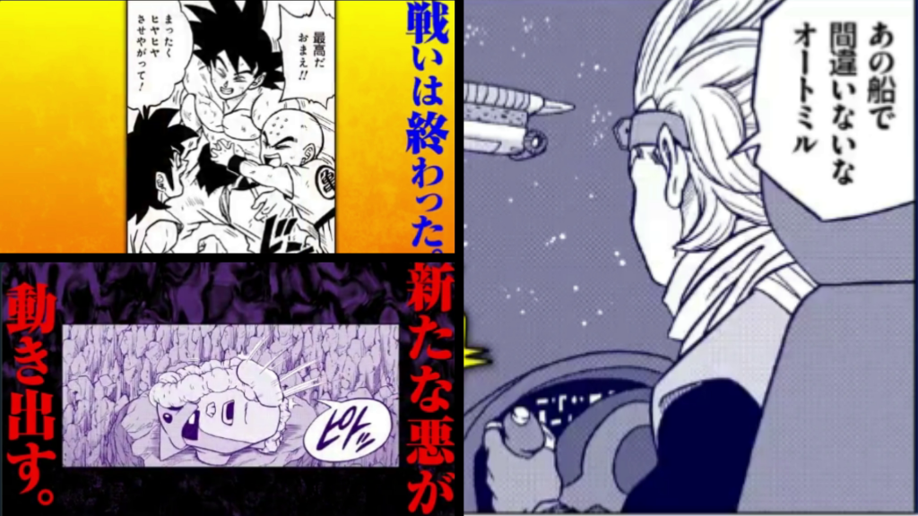 Dragon ball super new arc