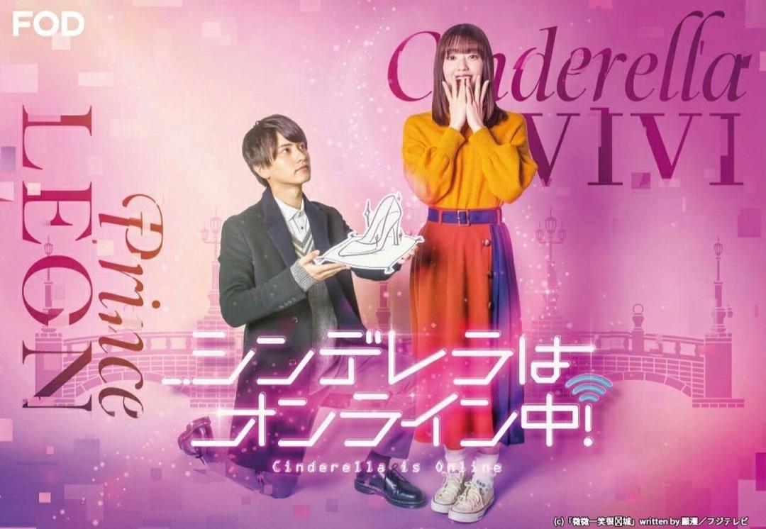 Cinderella is Online